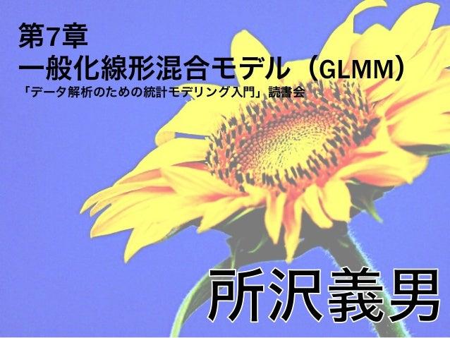 第7章 一般化線形混合モデル(GLMM) 「データ解析のための統計モデリング入門」読書会