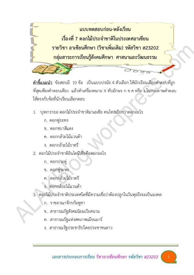 เอกสารประกอบการเรียน วิชาอาเซียนศึกษา รหัสวิชา ส23202 1 แบบทดสอบก่อน-หลังเรียน เรื่องที่ 7 ดอกไม้ประจำชำติในประเทศอำเซียน ...