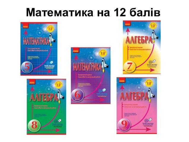Математика на 12 балів