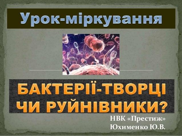 НВК «Престиж»  Юхименко Ю.В.