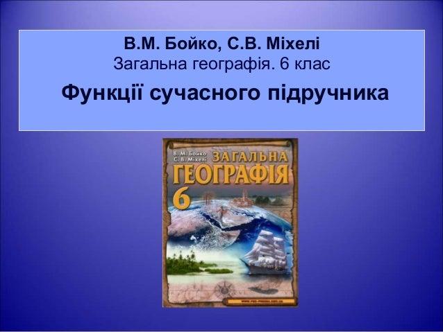 В.М. Бойко, С.В. Міхелі  Загальна географія. 6 клас  Функції сучасного підручника