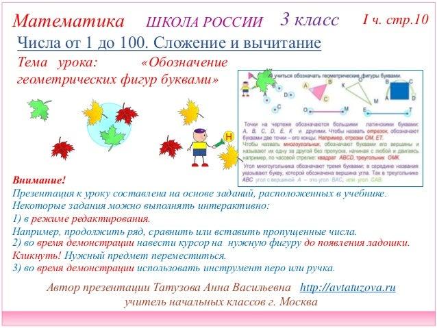 Математика ШКОЛА РОССИИ 3 класс I ч. стр.10  Числа от 1 до 100. Сложение и вычитание  Тема урока: «Обозначение  геометриче...