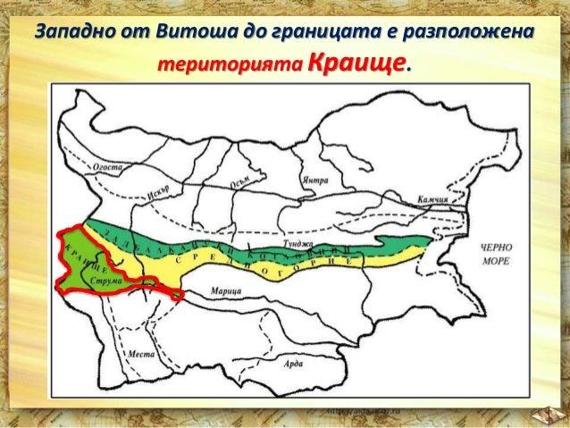 На запад от Витоша и на юг от Задбалканските  котловини се разполага планината Средна гора.