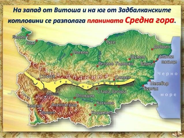 Най-високия връх на Средна гора е Голям Богдан  (1603,4 м) и е разположен в средната ѝ най-висока  част — Същинска Средна ...