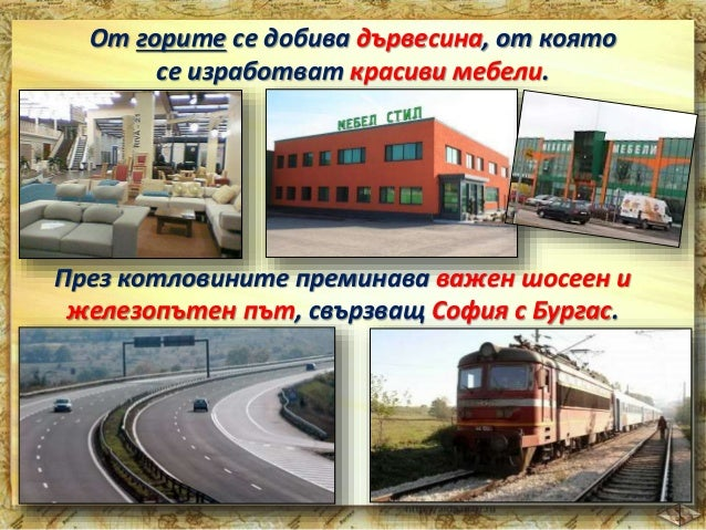 Многобройни са лековитите  минерални извори в:  София  Хисаря  Павел баня  и други