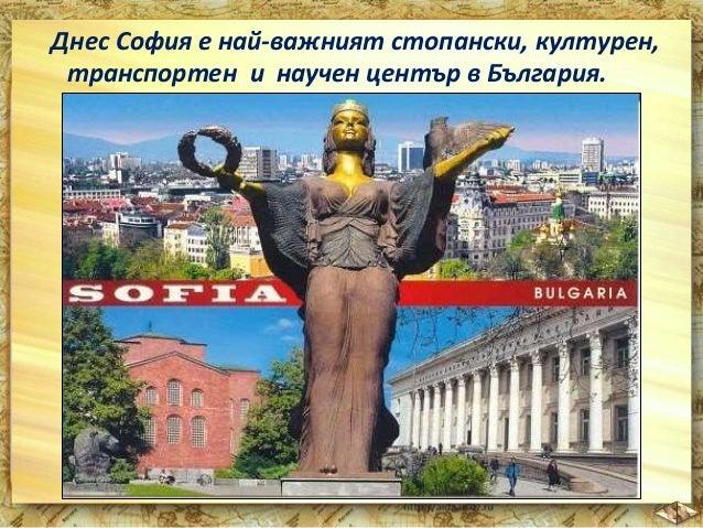 """В центъра на София се извисяват още:  храм-паметникът  """"Александър Невски""""  църквата """"Света Неделя"""""""