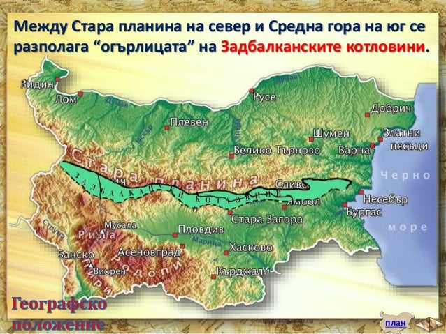 Софийско поле Карловско поле  Казанлъшко поле Сливенско поле