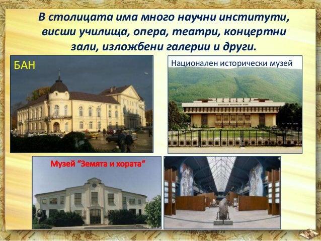 """Най-често гражданите на София си почиват в  природния парк """"Витоша"""", където през лятото  дишат чистия въздух на планината ..."""