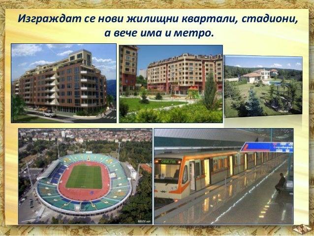 Перник  Градът е разположен  западно от София, в  Краище.  Той е голям индустриален  център.