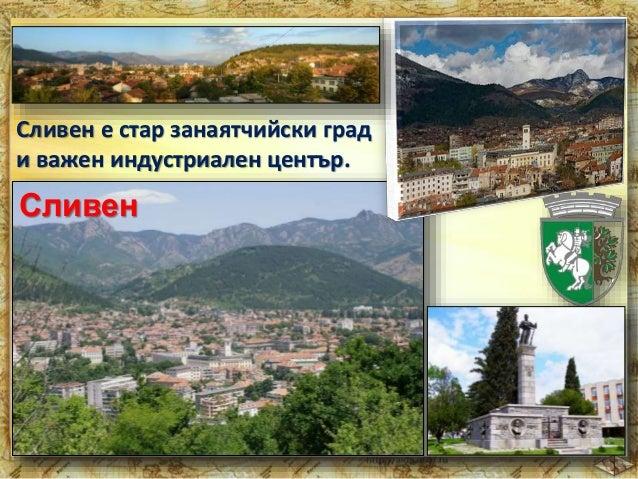 """Казанлък е стар град със  стари занаятчийски и  културни традиции.  Наричат го """"градът на  розите""""."""