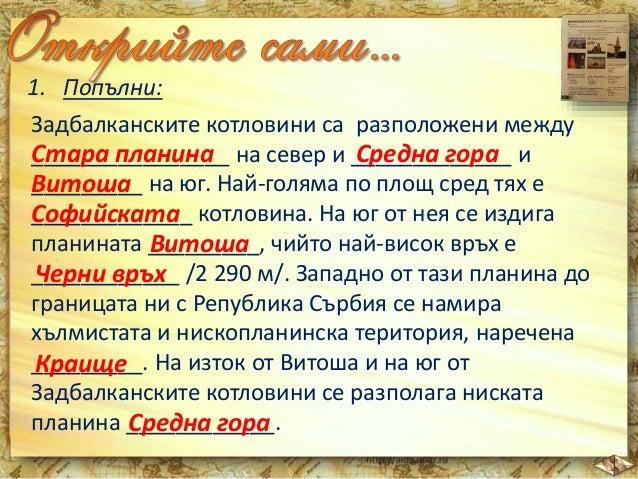 Коя от котловините е известна с отглеждането  на праскови?  Сливенска  Софийска  Казанлъшка  През Задбалканските котловини...