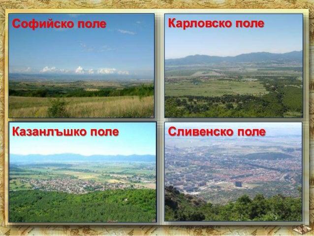 Най-голяма от Задбалканските  котловини е Софийската.  През нея протича р.Искър. На юг Софийската  котловина е оградена от...