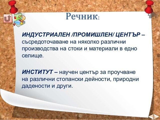 7. Задбалкански котловини, Витоша и Средна гора - ЧО, 4 клас, Булвест