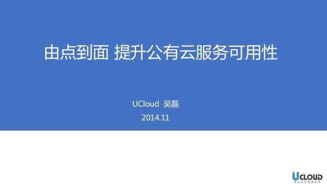 由点到面 提升公有云服务可用性  UCloud 吴磊  2014.11