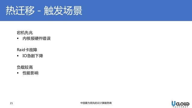 热迁移-触发场景  21  中国最为领先的云计算服务商  宕机先兆  内核报硬件错误 Raid卡故障  IO急剧下降 负载较高  性能影响