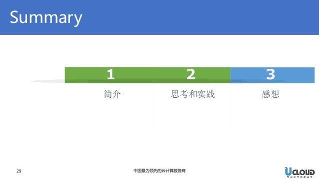 29  中国最为领先的云计算服务商  1  简介  思考和实践  感想  2  3  Summary