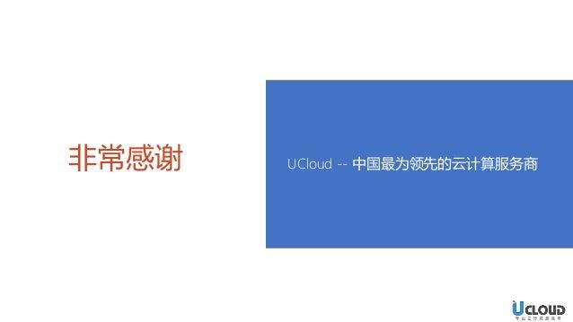 非常感谢  UCloud -- 中国最为领先的云计算服务商