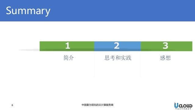 6  中国最为领先的云计算服务商  1  简介  思考和实践  感想  2  3  Summary