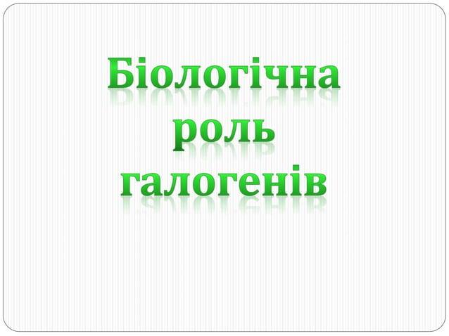 -йод необхідний для нормального  функціонування щитовидної залози.  - нестача йоду в організмі може призвести до  розвитку...