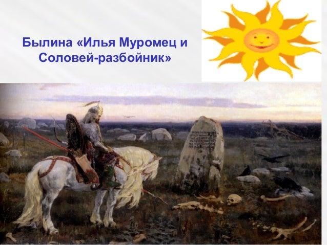 Былина «Илья Муромец и  Соловей-разбойник»