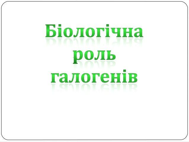 § 19  Впр 1, 2, 4 ст. 79
