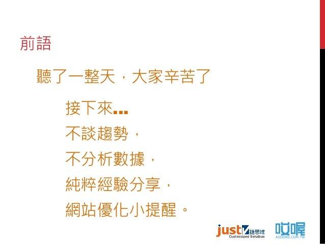 ECX2014 從網路消費行為脈絡來優化購物網站 Slide 2