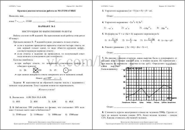 диагностические работы по алгебре 7 класс решебник
