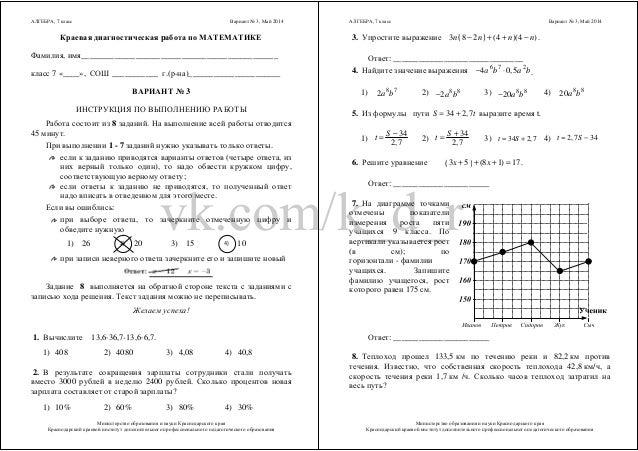 алгебра 7 класс 2014 год решебник