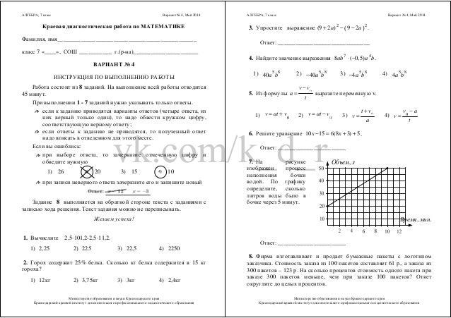варианты и ответы кдр по алгебре класс мая год   4 АЛГЕБРА 7 класс
