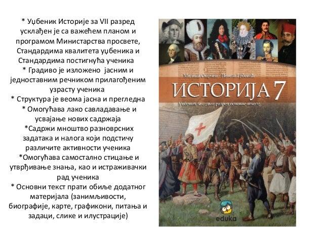* Уџбеник Историје за VII разред усклађен је са важећем планом и програмом Министарства просвете, Стандардима квалитета уџ...