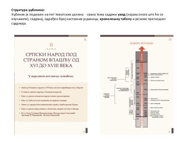 презентација 7 Slide 2