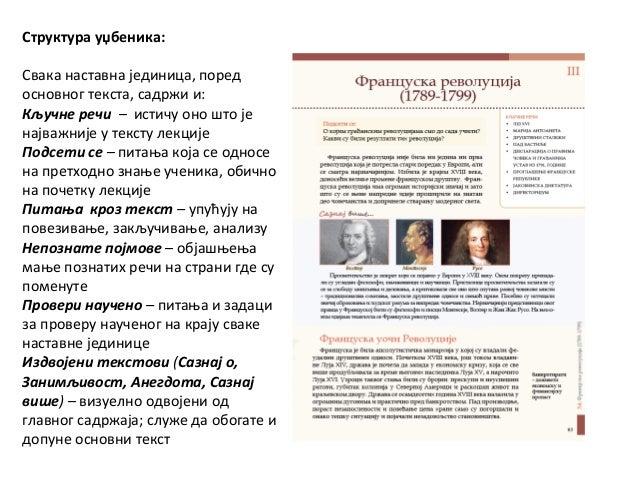 презентација 7 Slide 3