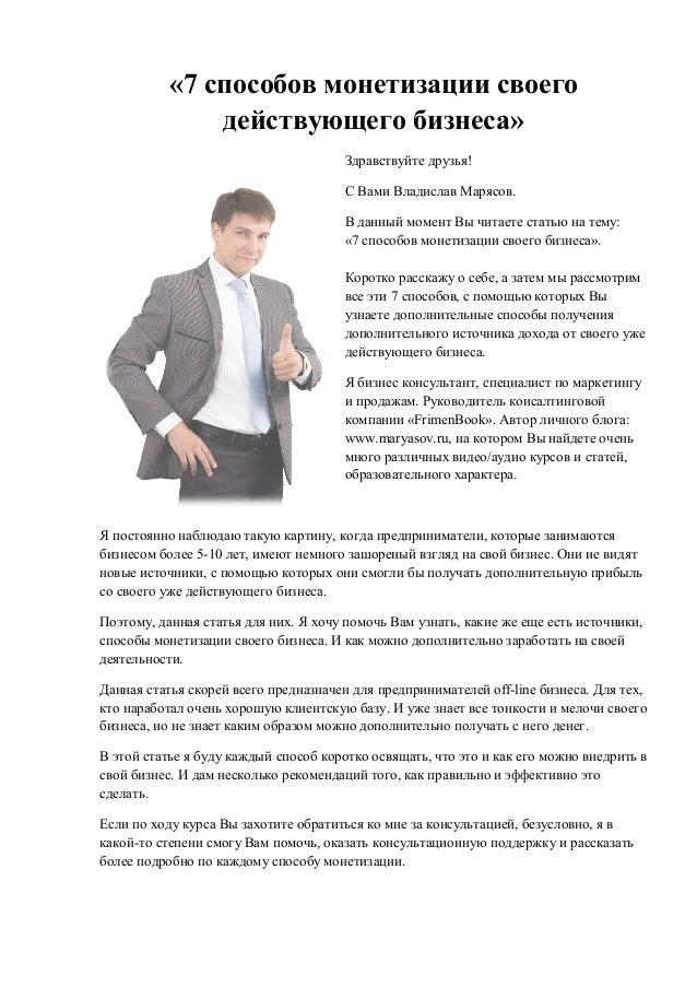 «7 способов монетизации своего действующего бизнеса» Здравствуйте друзья! С Вами Владислав Марясов. В данный момент Вы чит...