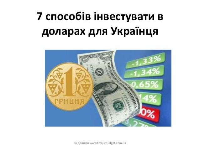 7 способів інвестувати в доларах для Українця за даними www.fmailybudget.com.ua