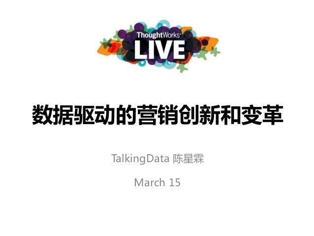 数据驱动的营销创新和变革 TalkingData 陈星霖 March 15