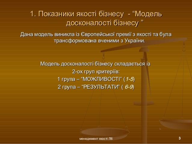 Лекція 7 показники якості Slide 3