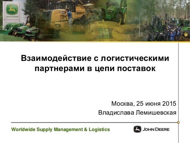 Worldwide Supply Management & Logistics Взаимодействие с логистическими партнерами в цепи поставок Москва, 25 июня 2015 Вл...
