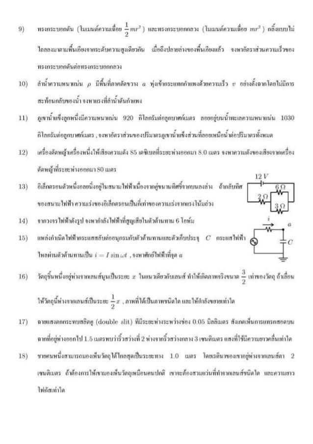7 สามัญ ฟิสิกส์ เฉลย Slide 2