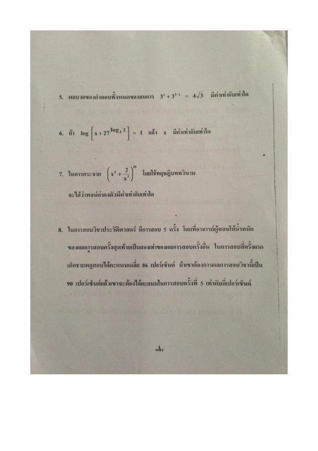 7 สามัญ คณิต Slide 2