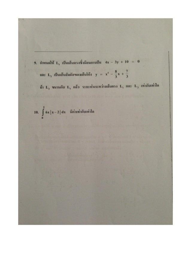 7 สามัญ คณิต Slide 3