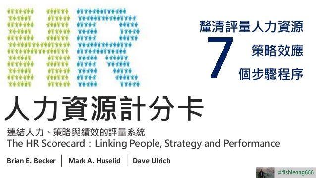 fishleong666 #fishleong666 人力資源計分卡 釐清評量人力資源 策略效應 個步驟程序 連結人力、策略與績效的評量系統 The HR Scorecard:Linking People, Strategy and Perfo...