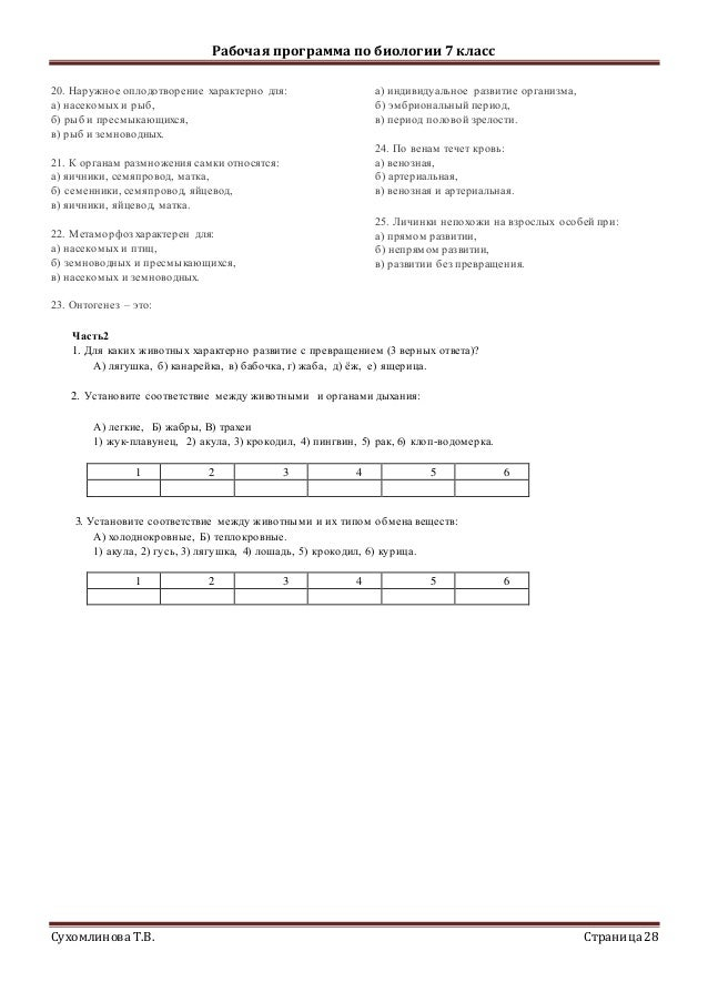 Биологии 7 работа лабораторная 6 класс по гдз учебник константинов