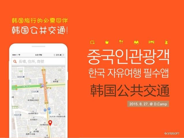 중국인관광객 한국 자유여행필수앱 韩国公共交通 2015. 8. 27. @ D.Camp