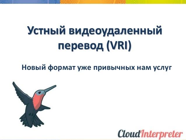 Новый формат уже привычных нам услуг Устный видеоудаленный перевод (VRI)