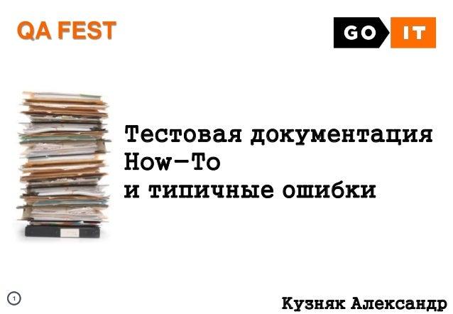 11 QA FEST Кузняк Александр Тестовая документация How-To и типичные ошибки