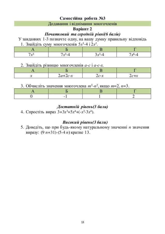 13 Самостійна робота №3 Додавання і віднімання многочленів Варіант 2 Початковий та середній рівні(6 балів) У завданнях 1-3...