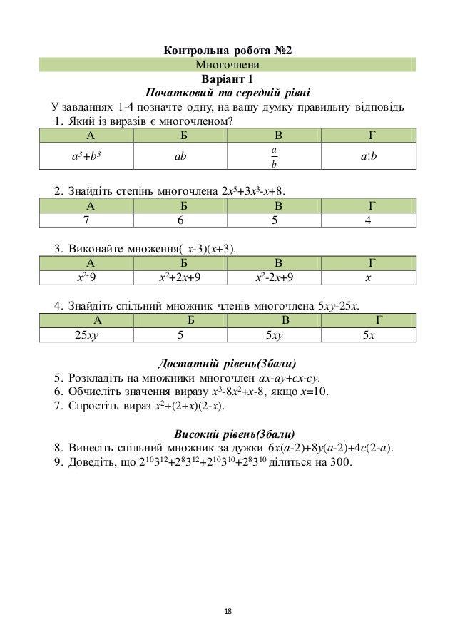 18 Контрольна робота №2 Многочлени Варіант 1 Початковий та середній рівні У завданнях 1-4 позначте одну, на вашу думку пра...