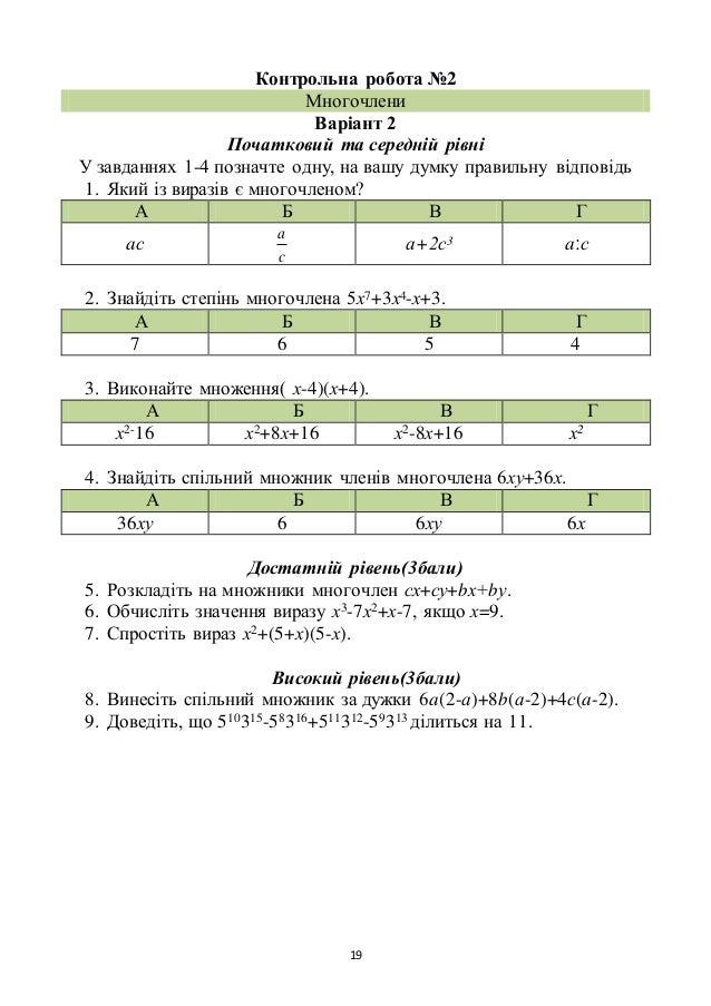 19 Контрольна робота №2 Многочлени Варіант 2 Початковий та середній рівні У завданнях 1-4 позначте одну, на вашу думку пра...