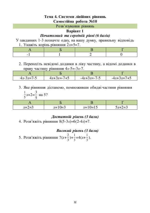 32 Тема 4. Системи лінійних рівнянь Самостійна робота №10 Розв'язування рівнянь Варіант 1 Початковий та середній рівні (6 ...