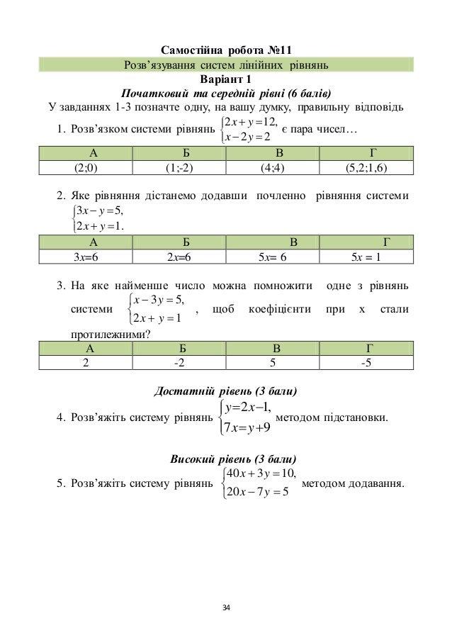 34 Самостійна робота №11 Розв'язування систем лінійних рівнянь Варіант 1 Початковий та середній рівні (6 балів) У завдання...